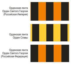 Сравнение лент ордена Славы и Георгиевского