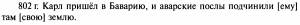 Альтайхские анналы 3-sel.png