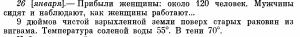 Записные книжки 1832-36 г.-sel.png