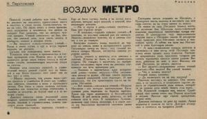 paust-metro-smena-1935-03.jpg