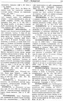 Словарь русского языка XI–XVII вв. Вып. 7 - 1980_243.png