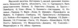 Толь С.Д. - Ночные Братья. Опыт исторического исследования о масонстве в Германии - 1911- 6.jpg