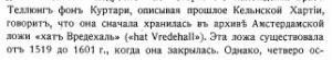 Толь С.Д. - Ночные Братья. Опыт исторического исследования о масонстве в Германии - 1911-3.jpg
