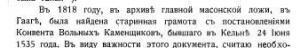 Толь С.Д. - Ночные Братья. Опыт исторического исследования о масонстве в Германии - 1911.jpg