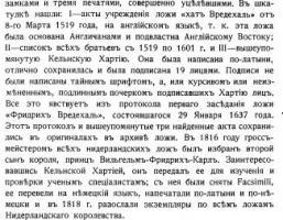 Толь С.Д. - Ночные Братья. Опыт исторического исследования о масонстве в Германии - 1911-5.jpg