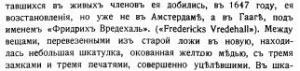 Толь С.Д. - Ночные Братья. Опыт исторического исследования о масонстве в Германии - 1911-4.jpg