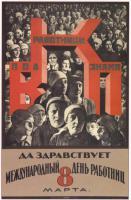 1926-rabotnicy-pod-znamya-vkp-1.jpg