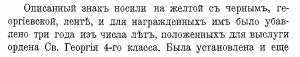 Георгиевская лента -sel.png