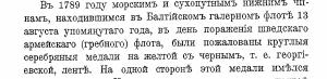 Георгиевская лента 2 -sel.png