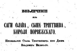 Олав Трюгвиевич.png
