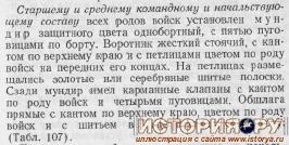 obmundirovanie-i-znaki-razlichiya-sovetskoj-armii-1918-1958.-illyustrirovannoe-opisanie_1.jpg