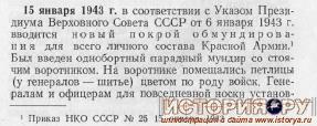 obmundirovanie-i-znaki-razlichiya-sovetskoj-armii-1918-1958.-illyustrirovannoe-opisa.jpg