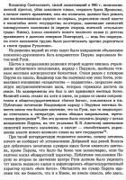 Васильев 3.png