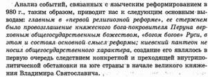 Васильев 5.png