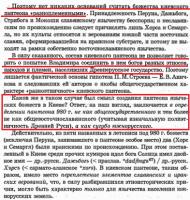 Васильев 2.png