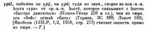 Фасмер т.4, С.166-sel.png