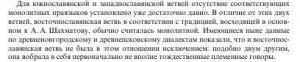 Zaliznjak_Drevnenovgorodskij_dialekt.2004_57.jpg