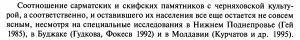 Щукин, Гот. путь, гл. III, С. 131-sel.png