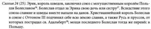 Схолия.jpg