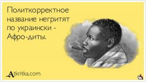 1382098780_atkritka_1382005152_250.jpg