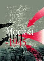atlas-moskva-1941-1945.jpg