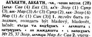 Старослав. словарь-sel.png