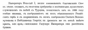 Николай I-sel.png