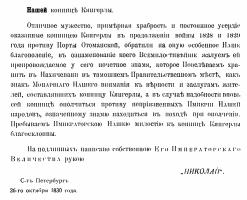 Кянгерлы-sel.png