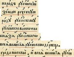 Кормчая.1653г..jpg