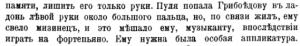 Исторический вестник. Смирнов, С.151.png