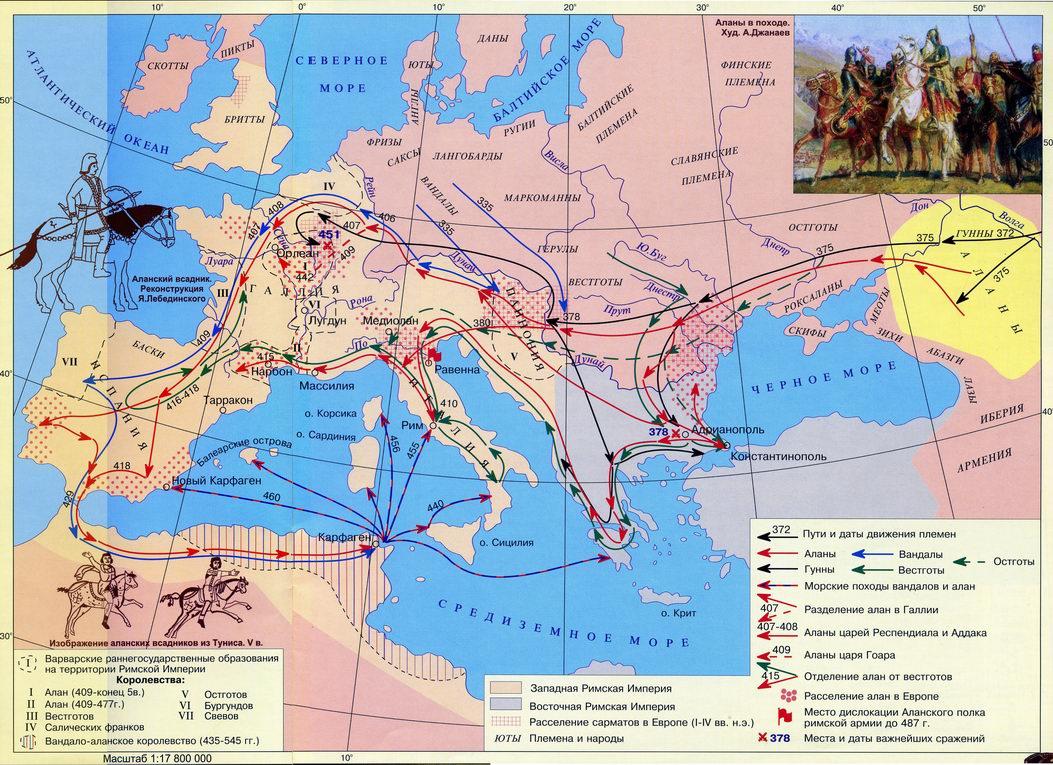 Великое переселение народов причины и последствия хронология