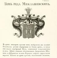 Герб рода Миклашевских.png
