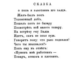 Пушкин.png