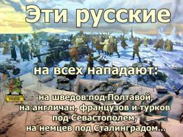 эти русские.jpg