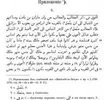 Ибрагим арабский.jpg