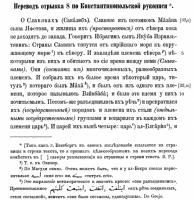 Ибрагим русский.png