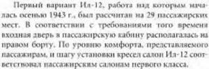 Егоров Самолеты ОКБ Ильюшина.jpg
