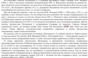 -books-drevniy-mir-kochnev-bd-2006-files-numizmatistoriya2006 2_114.jpg